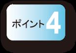 ポイント4.png