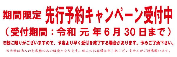 令和元年6月30日まで.png