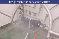 耐水試験.png