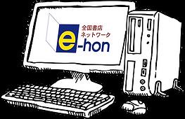e-hon_img.png