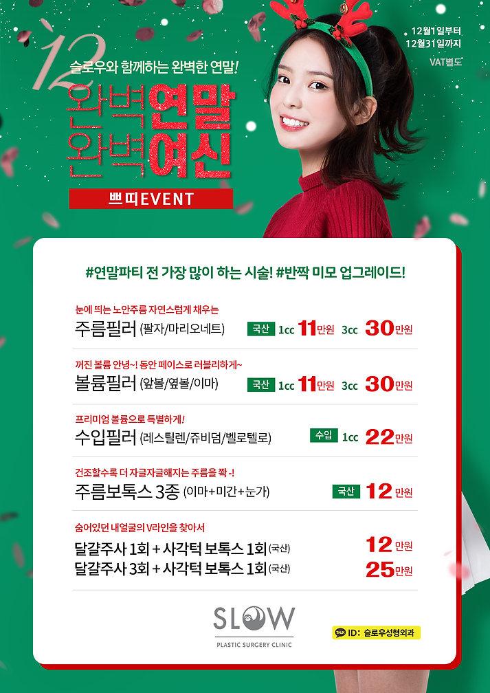 12월-이벤트_쁘띠_final.jpg