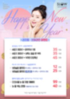 1월이벤트-리프팅-레이저256kb.jpg