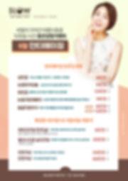 9월이벤트_안티에이징성형_웹용(수정완).jpg