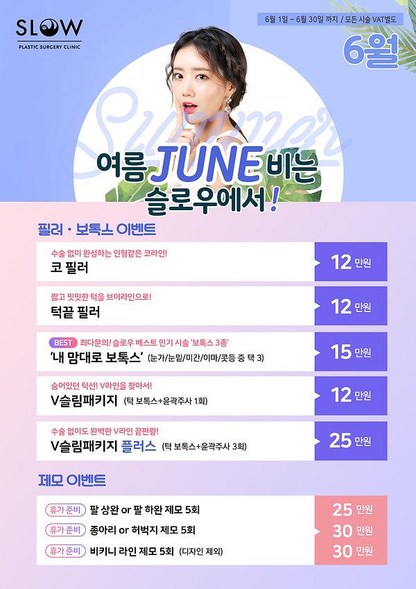 6월이벤트_쁘띠.jpg