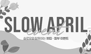 4월_홈페이지_이벤트배너_399x236(종료).png