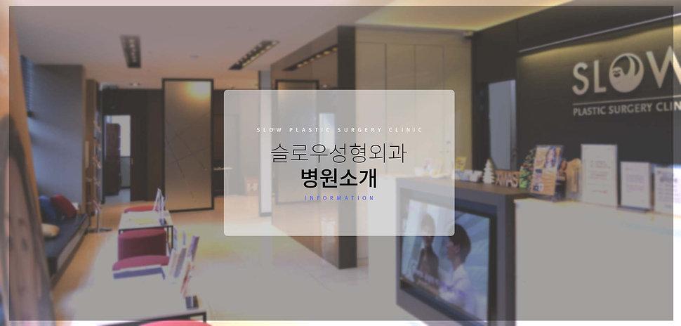 수정됨_슬로우홈페이지배너-병원소개-리디자인.jpg