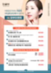 9월이벤트_피부_색소_웹용(수정완).jpg