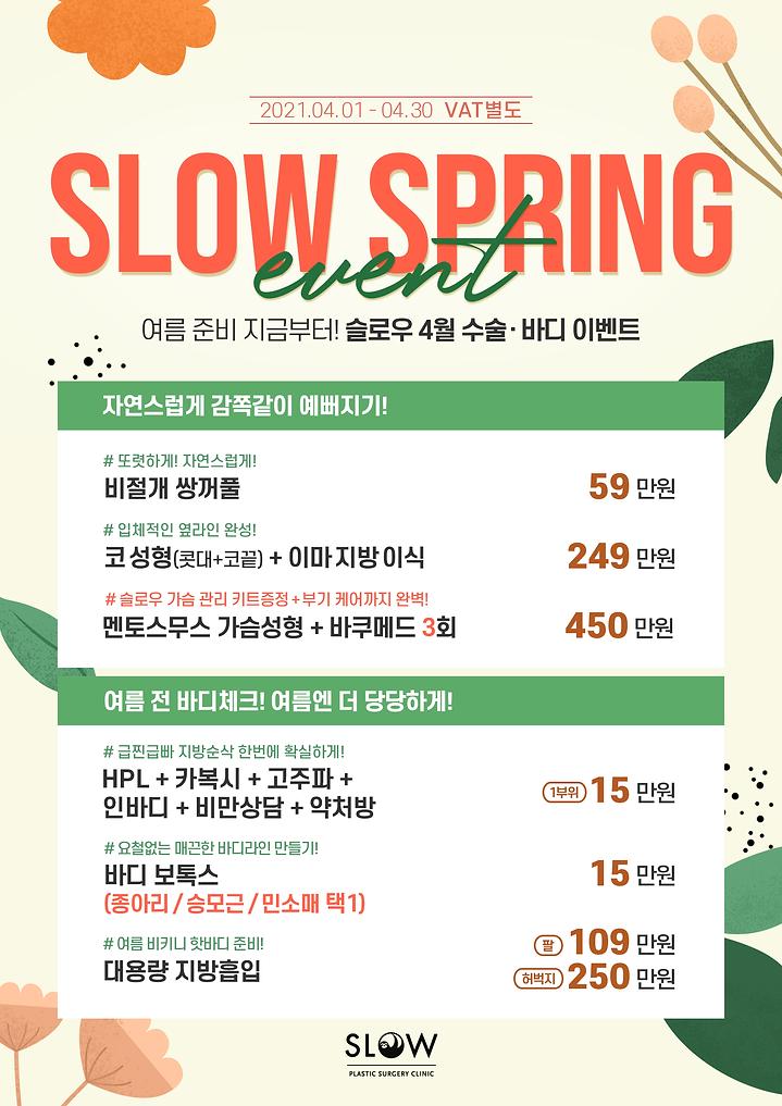 21년4월_Event_수술-1.png