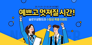 11월_수능배너.png