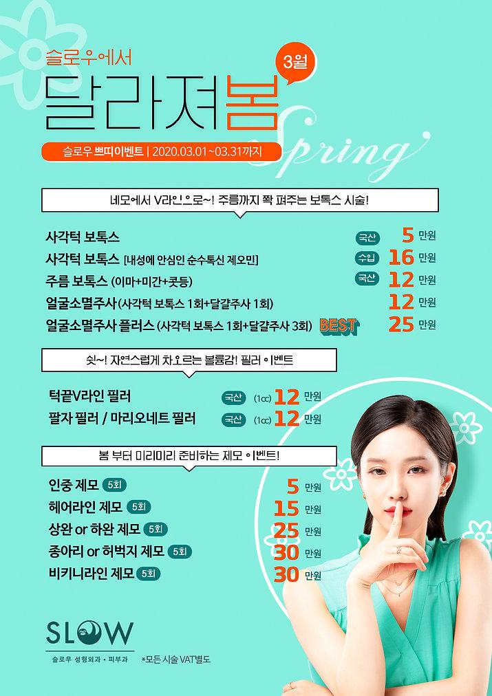 3월이벤트_쁘띠a4FINAL.jpg