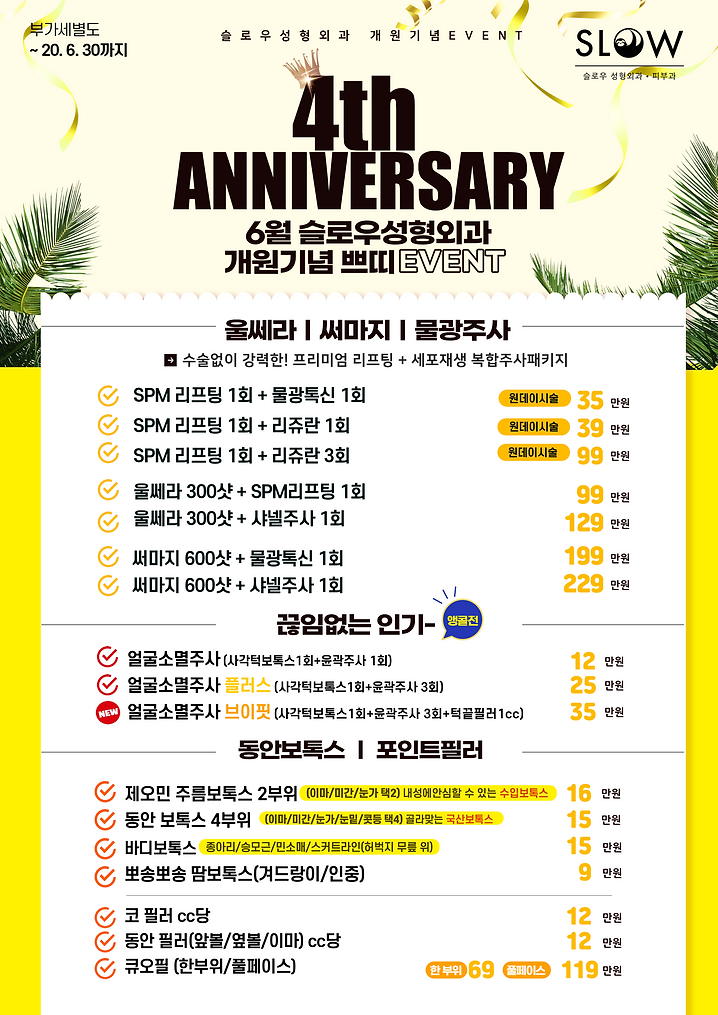 6월이벤트_쁘띠이벤트(개원기념)_1.png