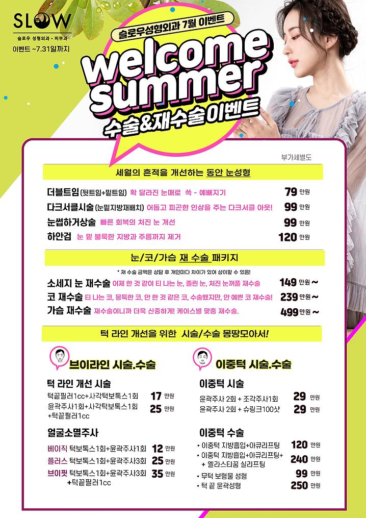 Slow_7월_수술이벤트final.png