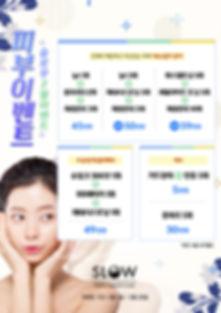 2월이벤트_모공탄력잡티제모V2.jpg