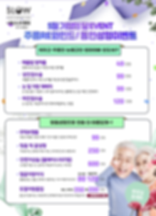 5월수술이벤트_웹.png