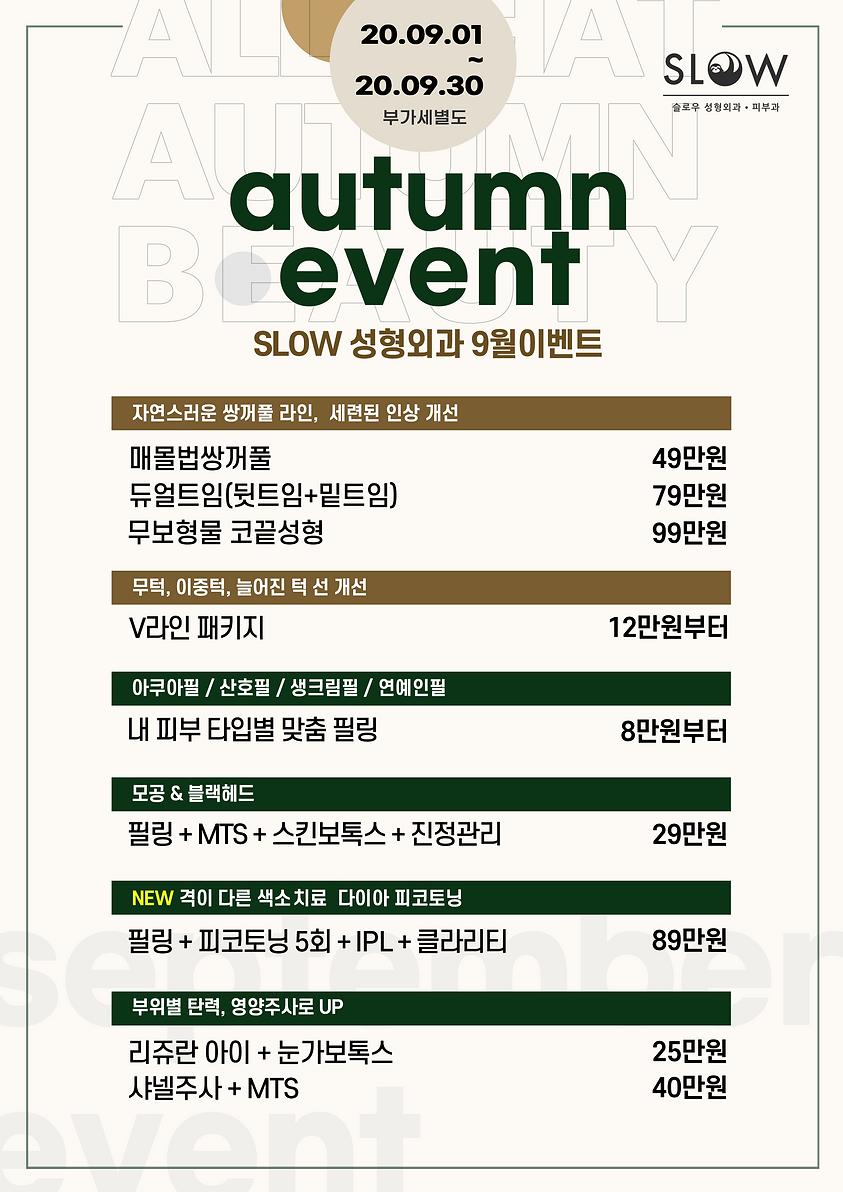 9월_9월이벤트_brown.png