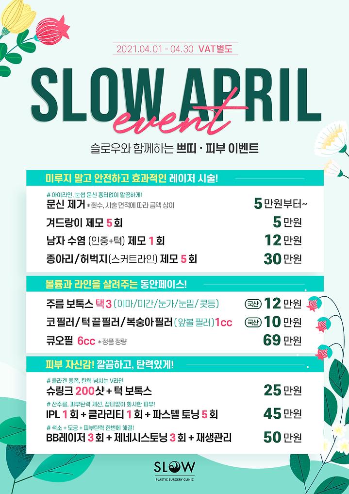 21년4월_Event_쁘띠+피부-1.png