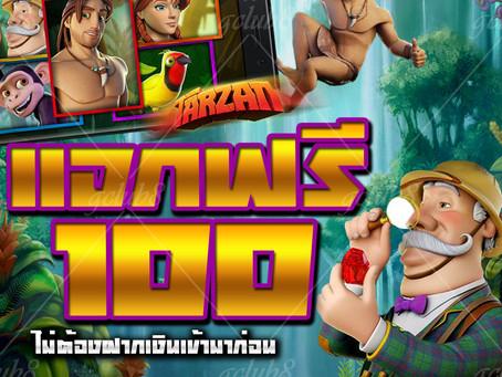 ฝาก100รับ200pg