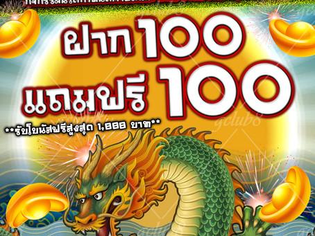 ฝาก100ฟรี100*200