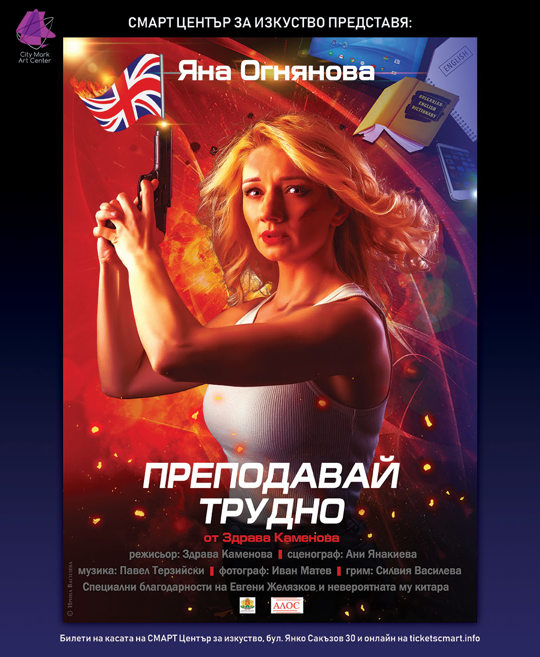 CMAC_PrepodavayTrudno_Poster_92x112cm