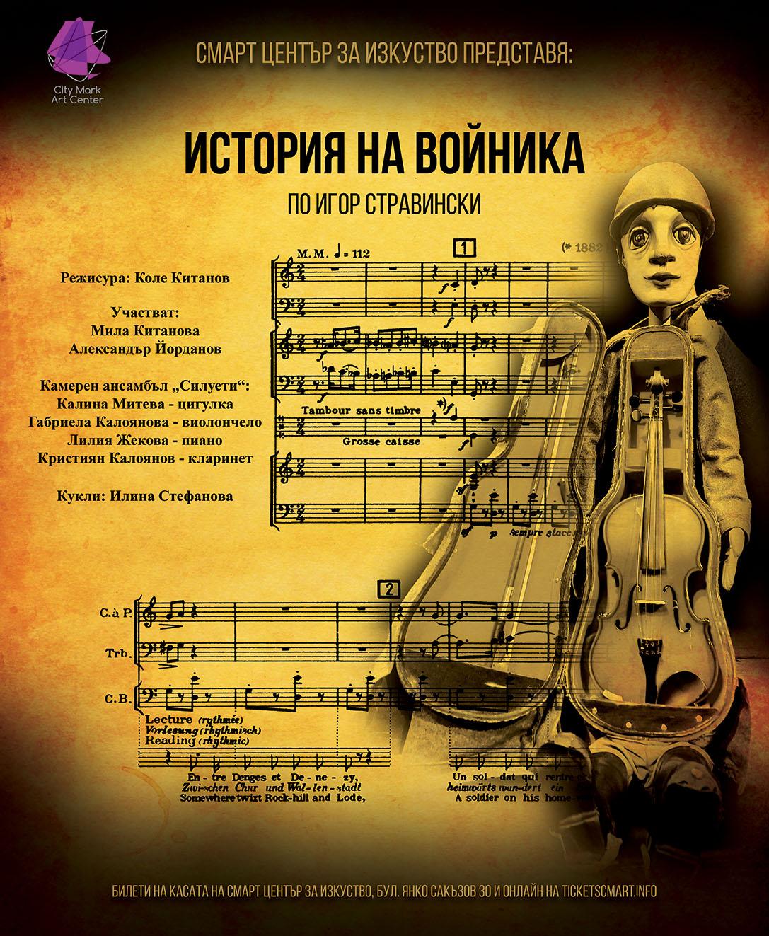 CMART_IstoriaNaVoynika_92x112cm_3