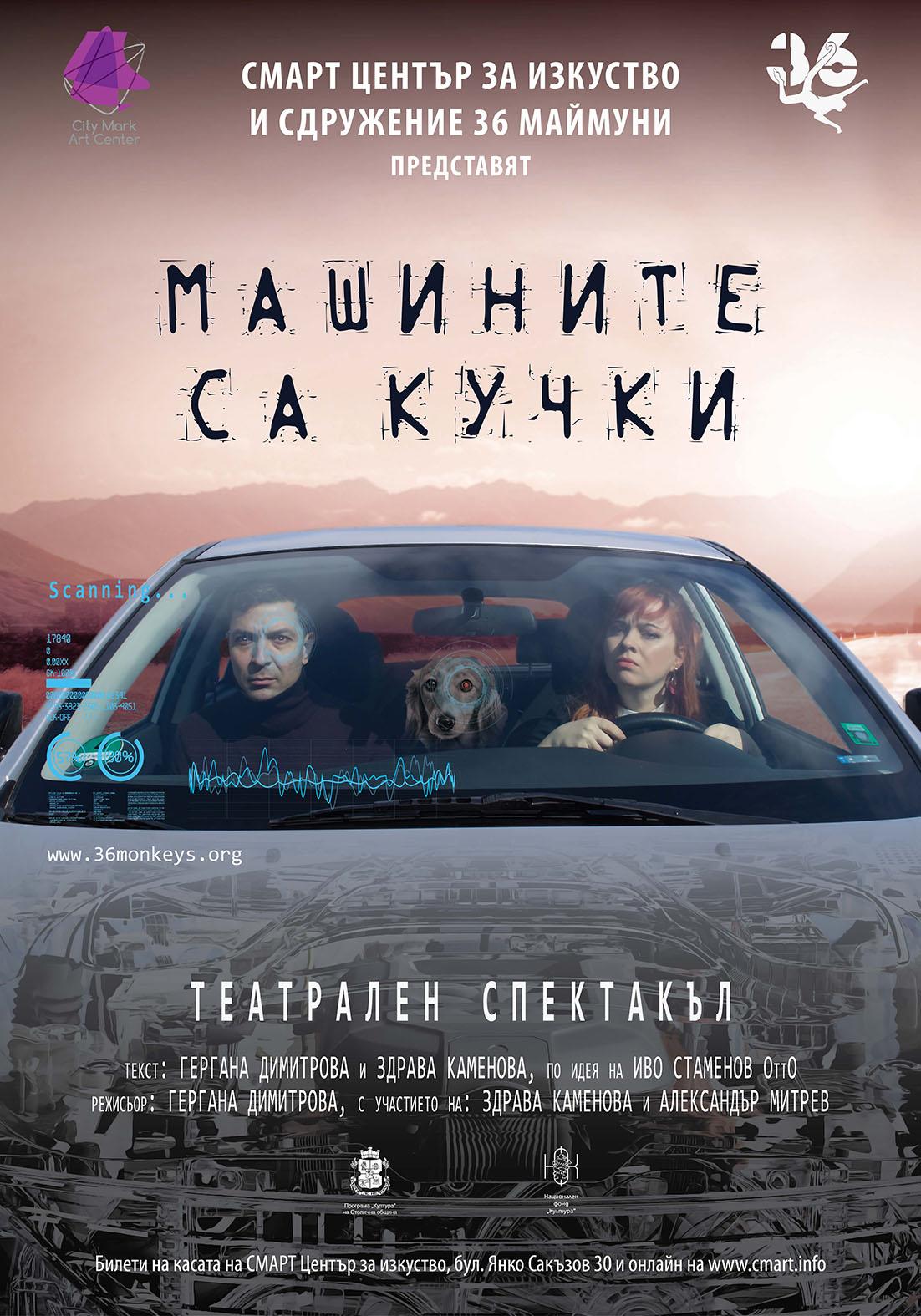 CMART_Mashinite_sa_kuchki_70x100cm