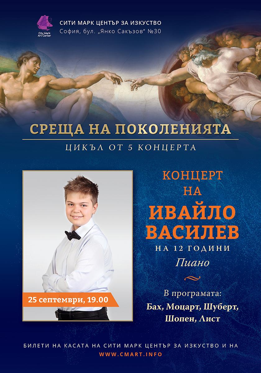2020 Concert Ivaylo Vassilev Facebook (1