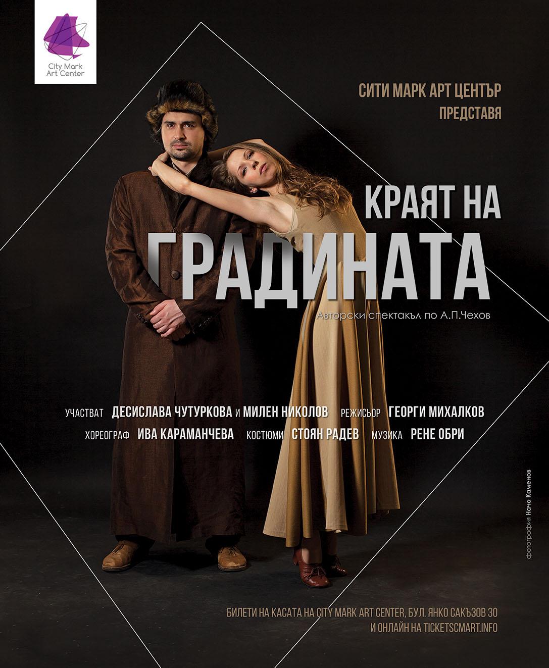 CMAC_Gradinata_Poster_92x112cm_1