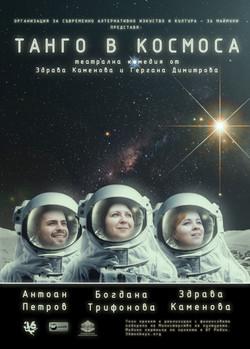 Tango v kosmosa_plakat