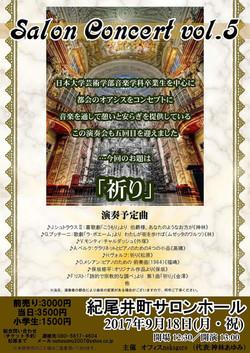 salon concert no.5 チラシ 表