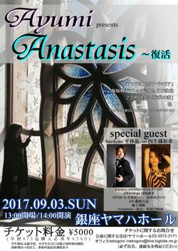 2017.9.3.anastasis チラシ