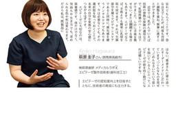 静岡県の広報誌で取り上げていただきました