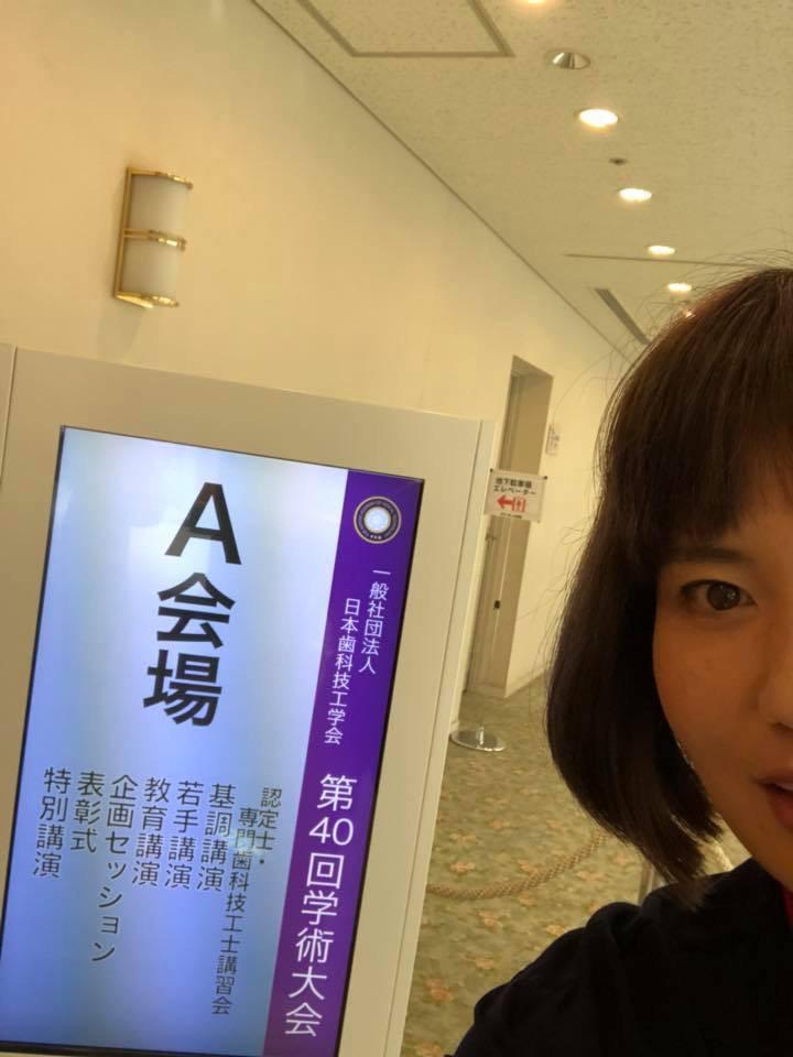 日本歯科技工学会 若手講演 萩原圭子