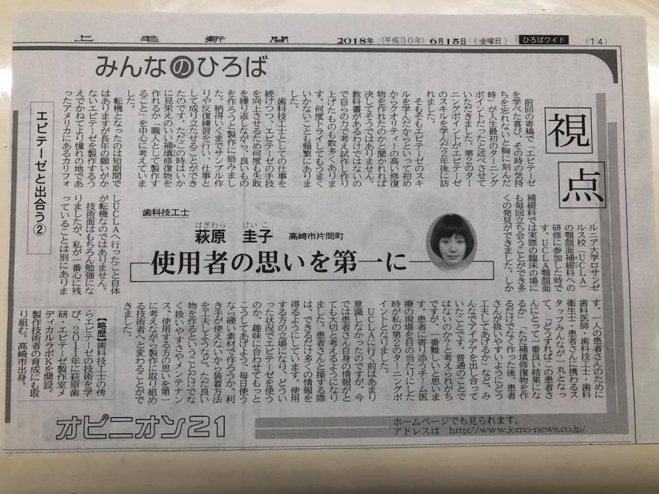 上毛新聞 オピニオン21 視点