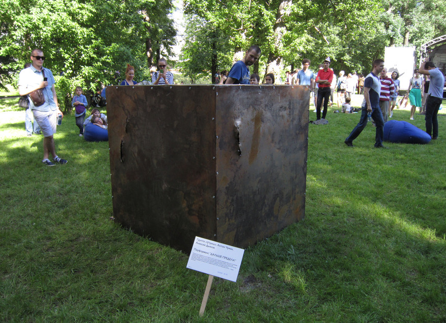 "Torn metal cube. Performance ""Beyond the Limit"""