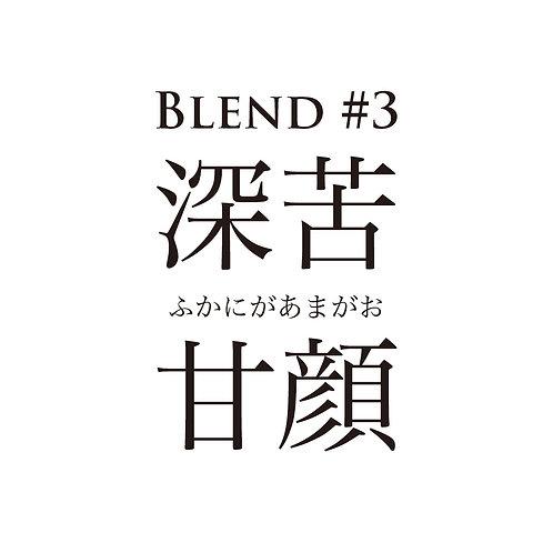 ブレンド#3  【深苦甘顔(ふかにがあまがお)】200g