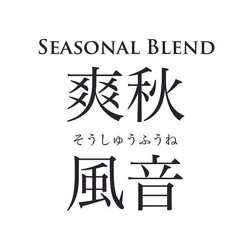 季節限定ブレンド  【爽秋風音(そうしゅうふうね)】200g