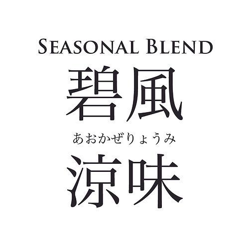 季節限定ブレンド  【碧風涼味(あおかぜりょうみ)】200g