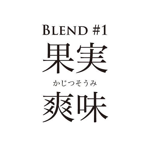 ブレンド#1 【果実爽味(かじつそうみ)】200g