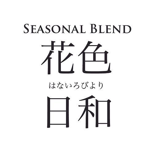 季節限定ブレンド  【花色日和(はないろびより)】200g
