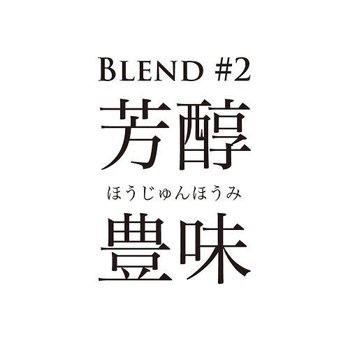 ブレンド#2 【芳醇豊味(ほうじゅんほうみ)】200g