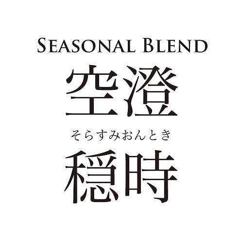 季節限定ブレンド  【空澄穏時(そらすみおんとき)】200g