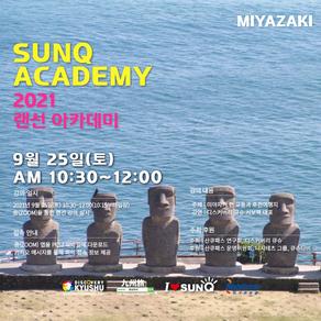 산큐아카데미 2021 랜선 개최 안내(2021.9)