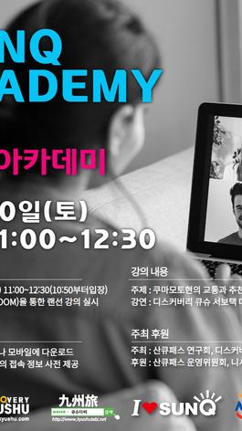 산큐아카데미2021, 랜선아카데미 개최안내(3월20일)
