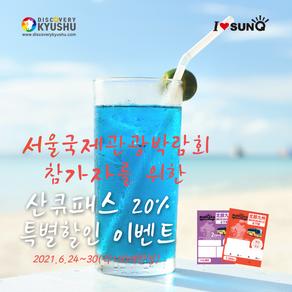 서울국제관광박람회 참가자를 위한 산큐패스 20% 특별할인 이벤트!
