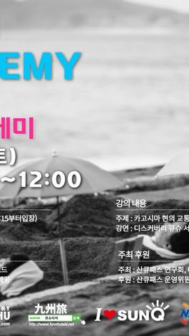 산큐아카데미2021, 랜선아카데미 개최안내(4월17일)