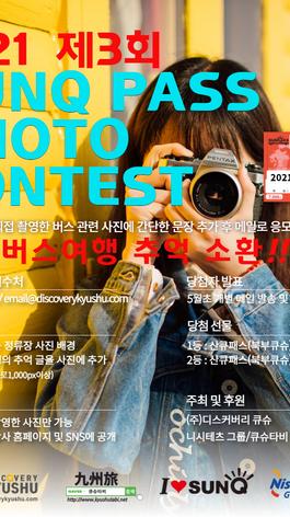 제3회 산큐패스 포토 콘테스트(SUNQ PASS PHOTO CONTEST) <제2회 당첨자발표>