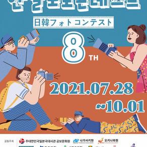 제8회 한일 포토콘테스트 개최 안내(2021.7.28~10.1)