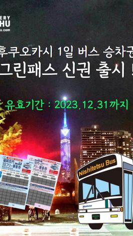 그린패스 및 그린패스 다자이후 신권(2023.12.31유효) 판매 개시