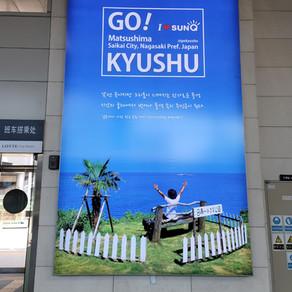 공항철도 서울역 광고 '나가사키현 사이카이시 마츠시마' 편(21.8.25~)