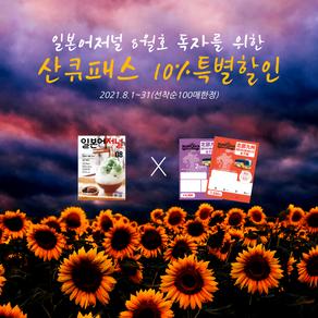 일본어 저널 독자를 위한 산큐패스 10%특별할인(2021.8)